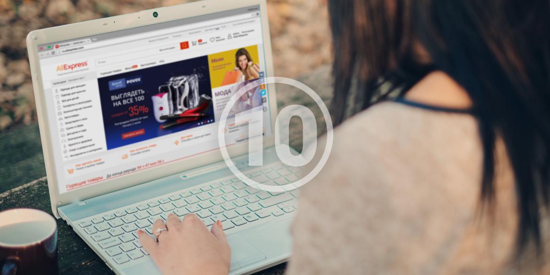 ТОП-10 интернет-магазинов