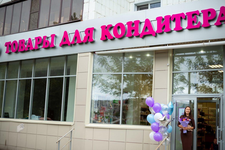 Что может предложить магазин для кондитеров Одесса?